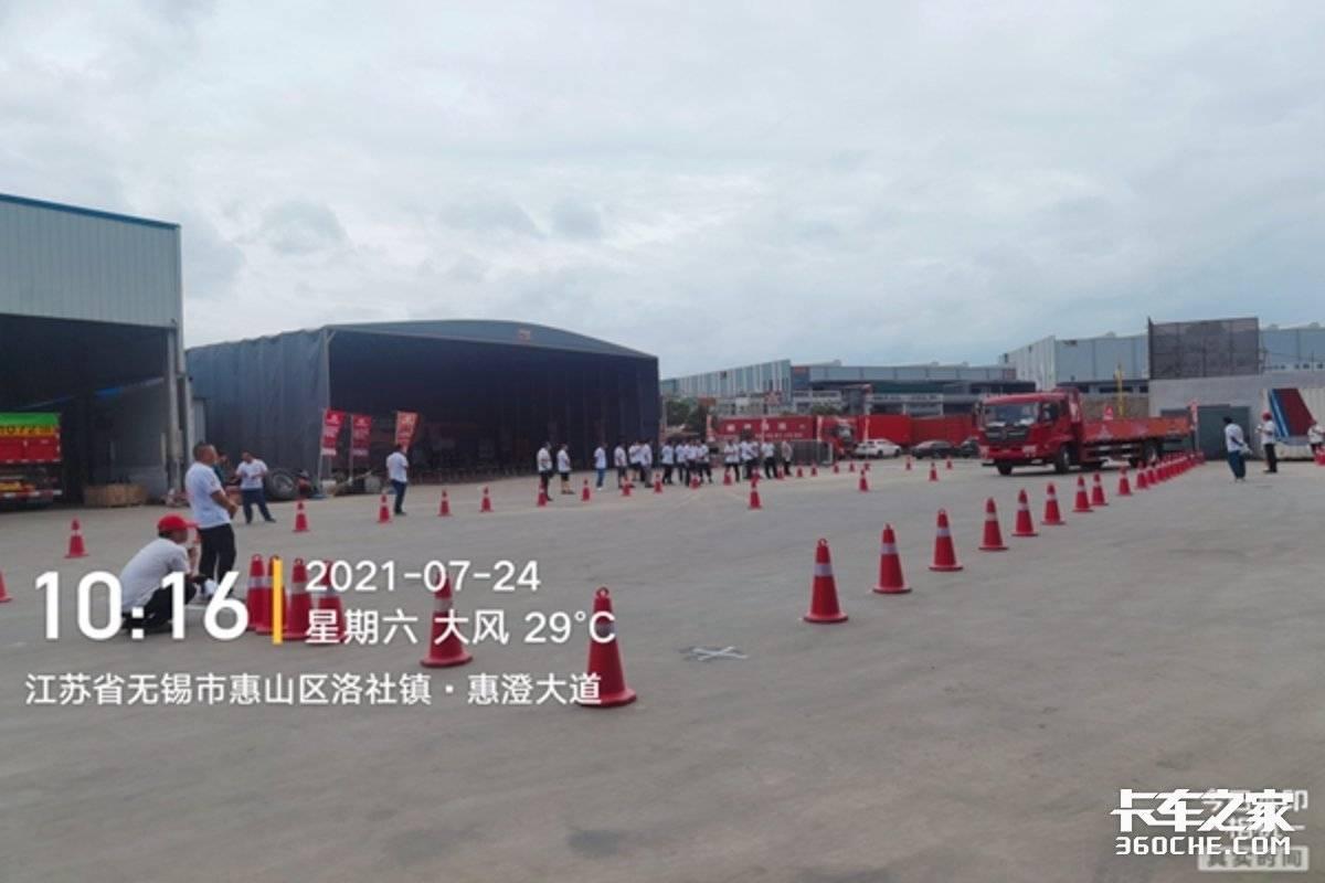 东风天龙卡车驾驶员大赛―无锡站・初赛