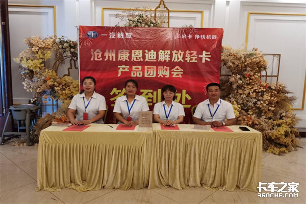 沧州康恩迪解放轻卡产品团购会沧州站