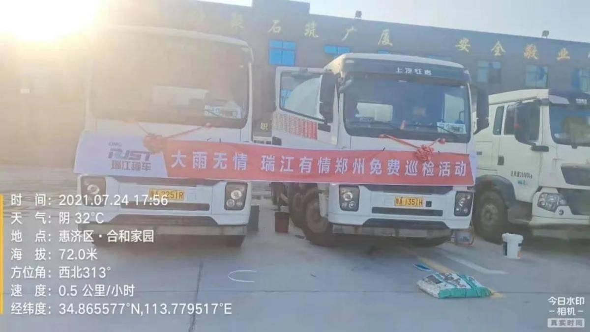 助力灾区恢复生产瑞江罐车免费巡检持续推进!