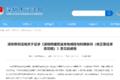 深圳:泥头车违规每车次处以10万元罚款