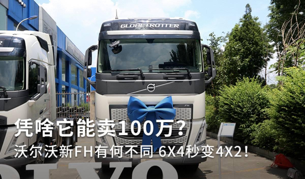 100万你会选它吗?沃尔沃新FH焕新登场4X26X4轻松切换!