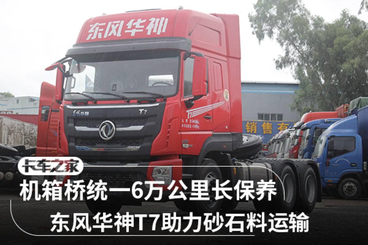 机箱桥统一6万公里长保养为砂石料运输市场打造的东风华神T7来了