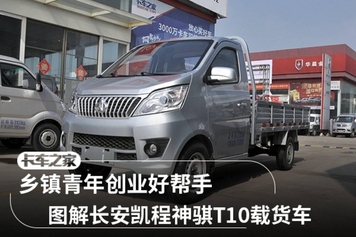 乡镇青年创业好帮手图解长安凯程神骐T10载货车