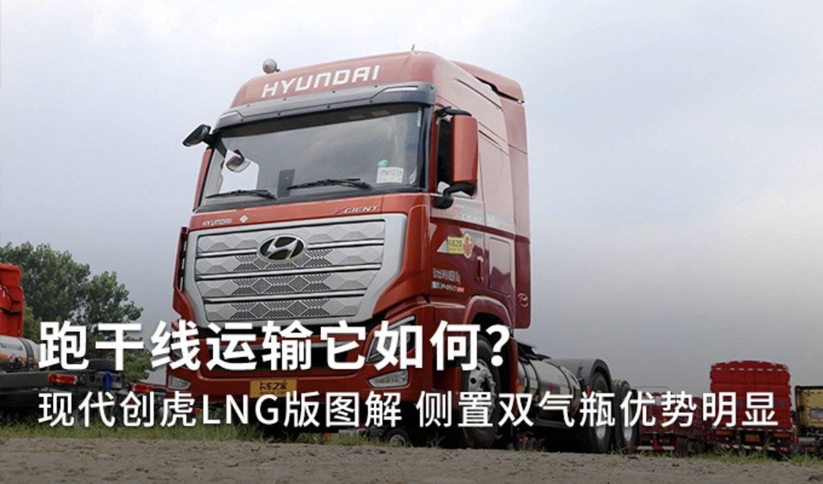 跑干线运输它如何?现代创虎LNG版图解
