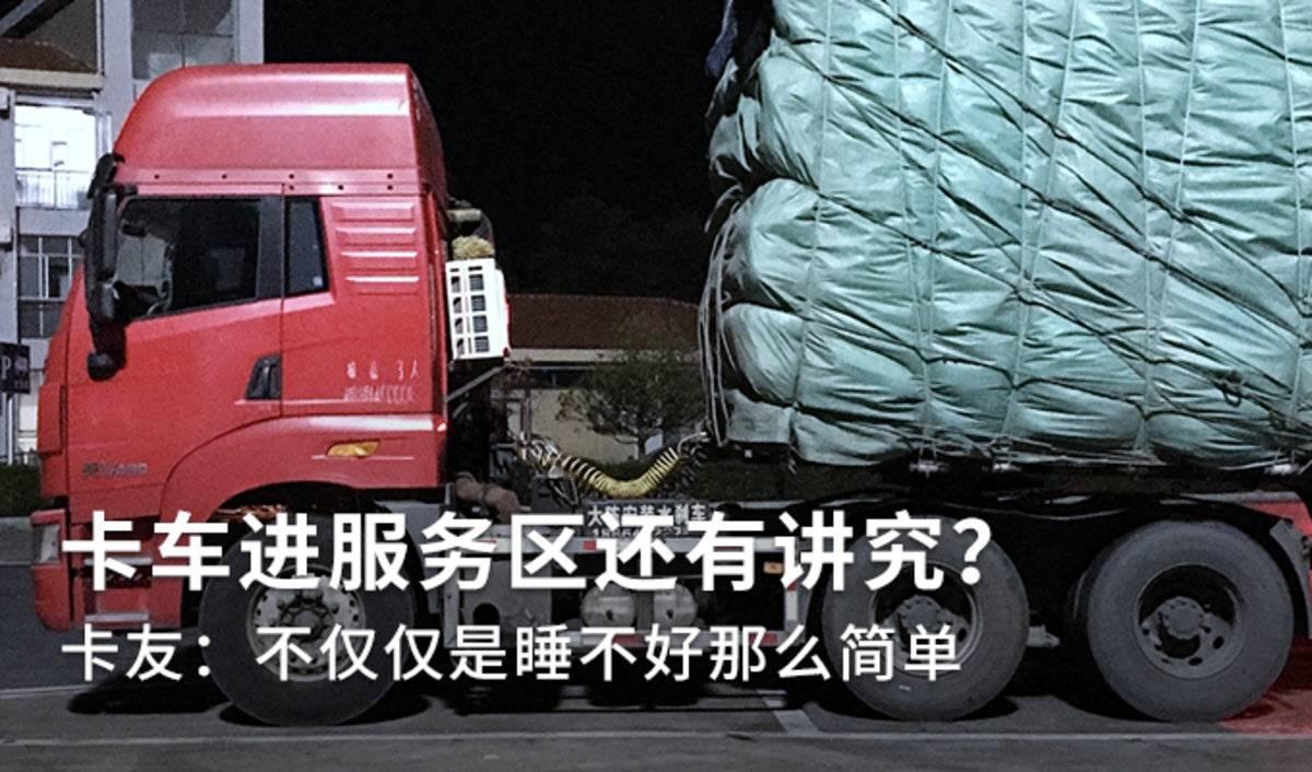 卡车进服务区还有讲究?卡友:不仅仅是睡不好那么简单