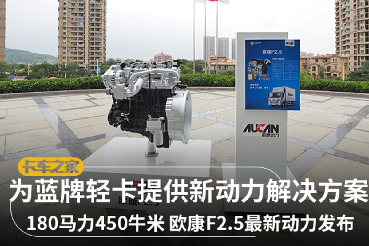 180马力450牛米欧康F2.5最新产品发布