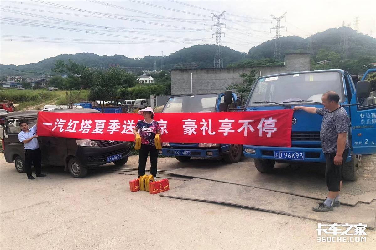 夏日送清凉重庆一汽红塔以服务制胜淡季市场