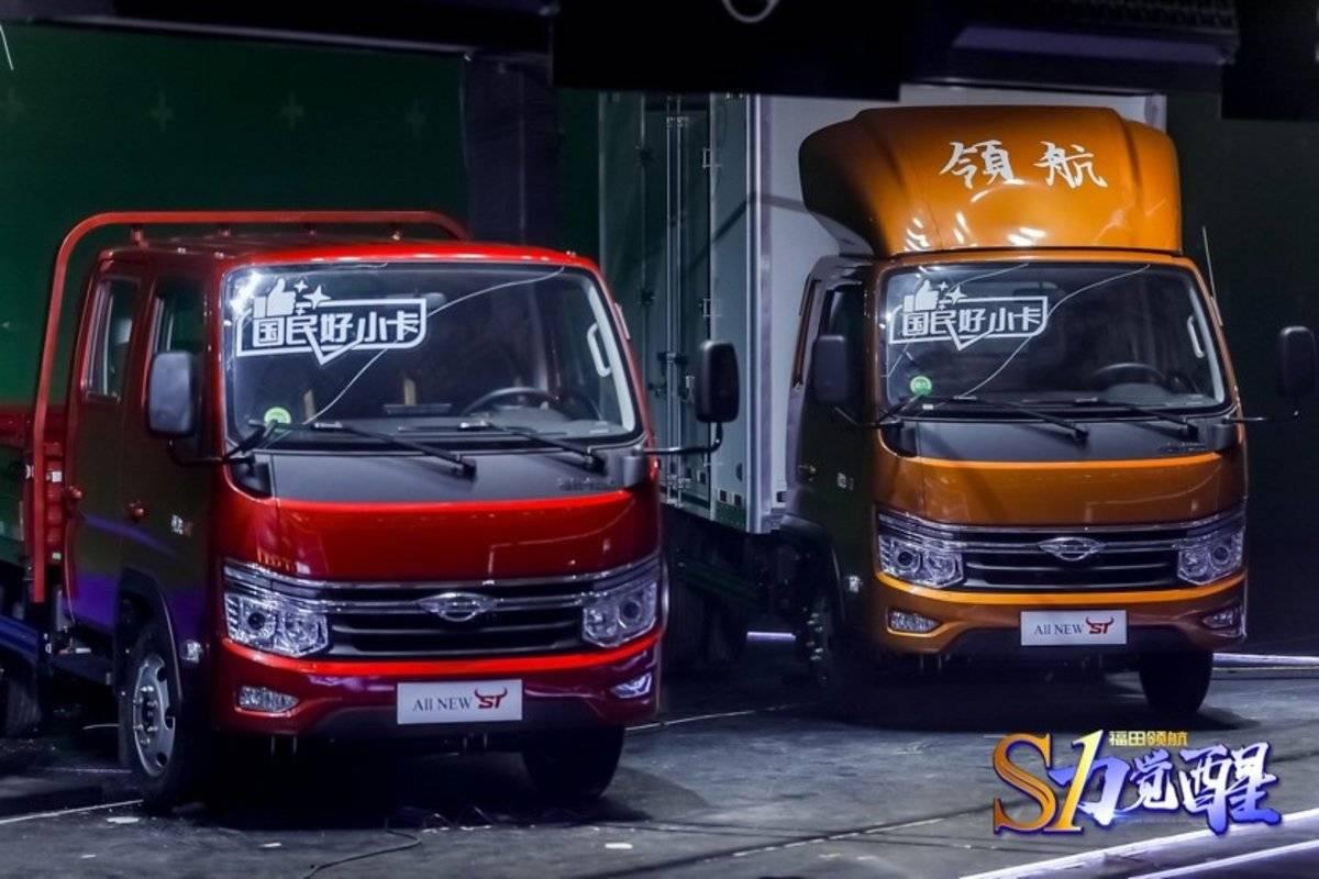 S力觉醒焕新福田时代品牌领航S1小卡上市燃爆魔都