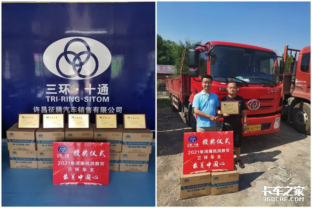 河南抗洪救灾中的三环民间运输救灾力量