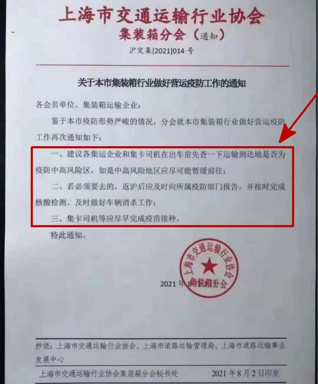 上海集卡协会发通知:尽可能暂缓前往中高风险地区