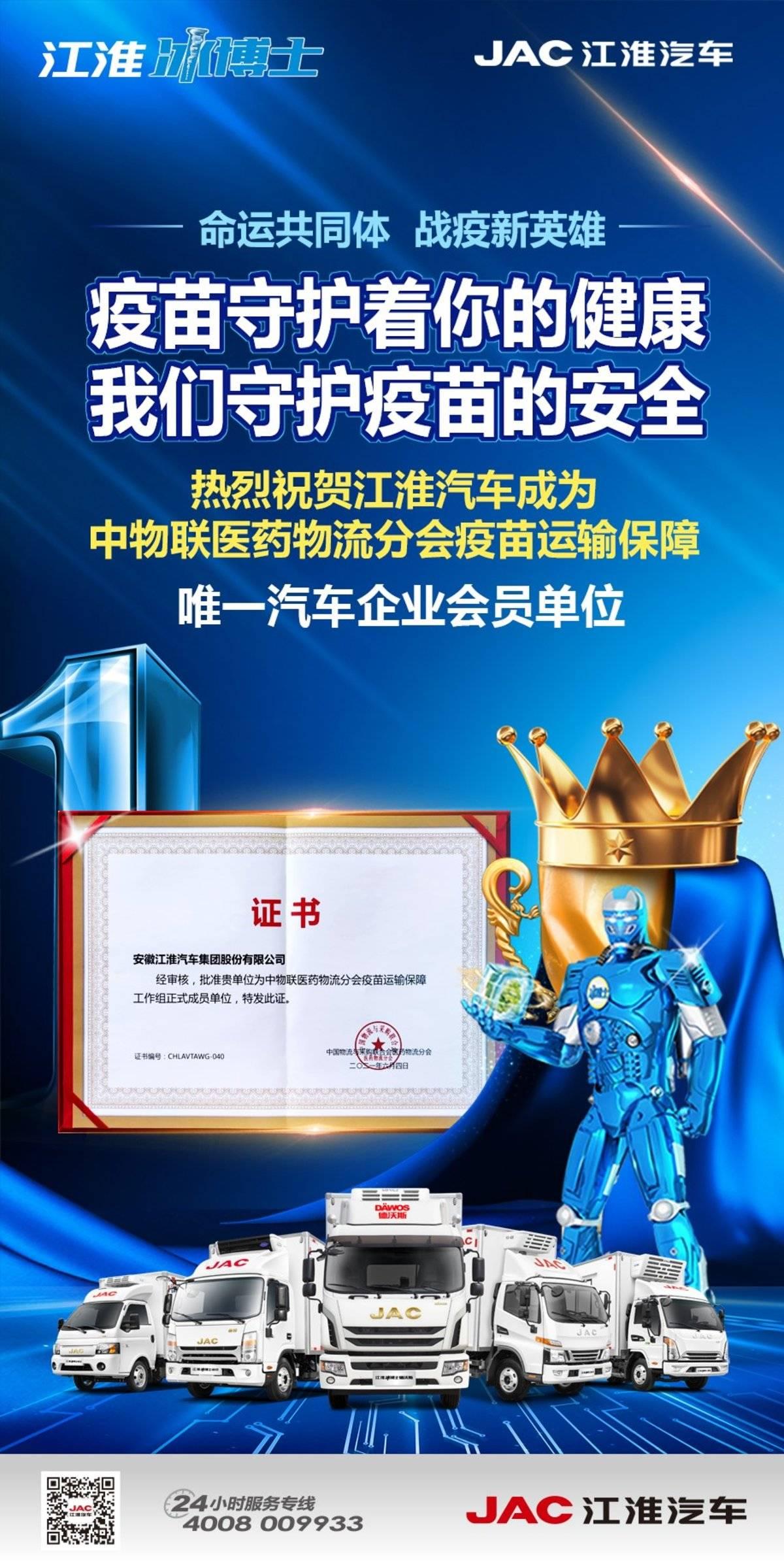 轻卡新时代江淮冰博士成就智慧物流!