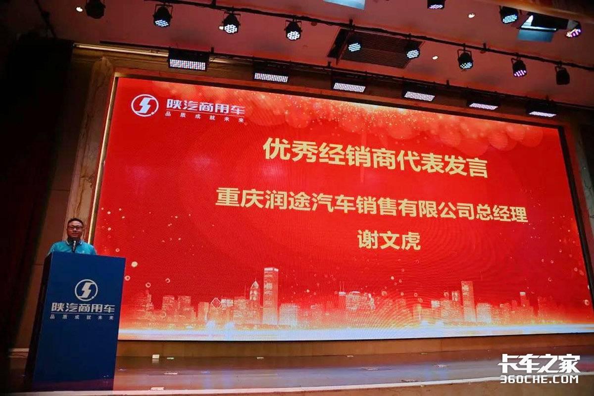 战略协同士气振奋西南区域2021年中营销会暨国六产品品鉴会成功召开