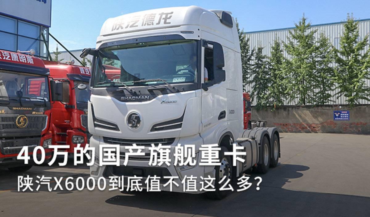 40万的国产旗舰重卡陕汽X6000到底值不值这么多?