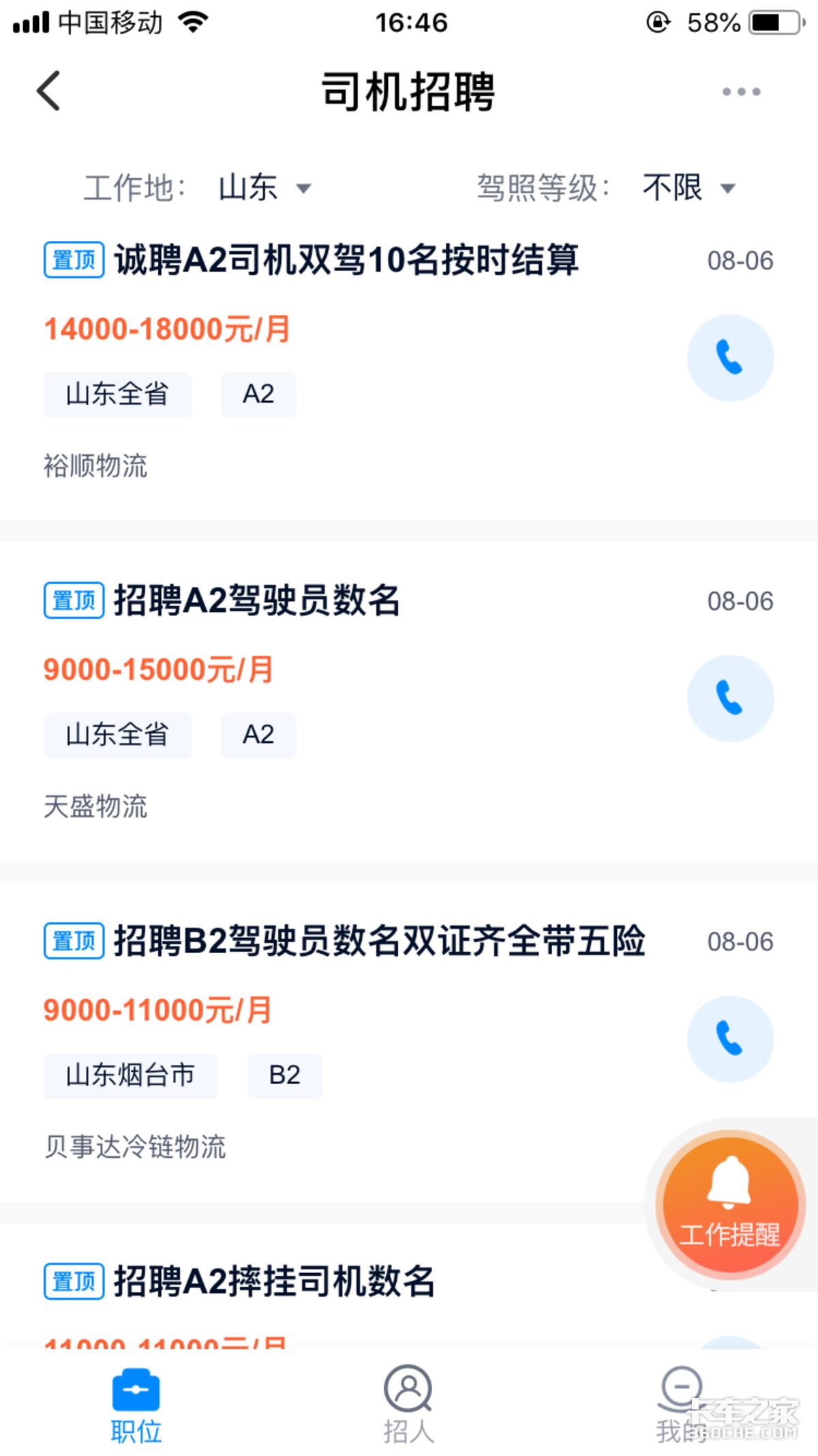 本周驾驶员工资盘点新疆内蒙古工资高天津港集卡工资亮眼