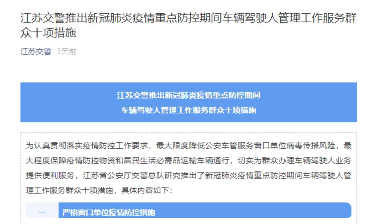 即日起南京所有车辆检测站暂停营业!营业时间另行通知