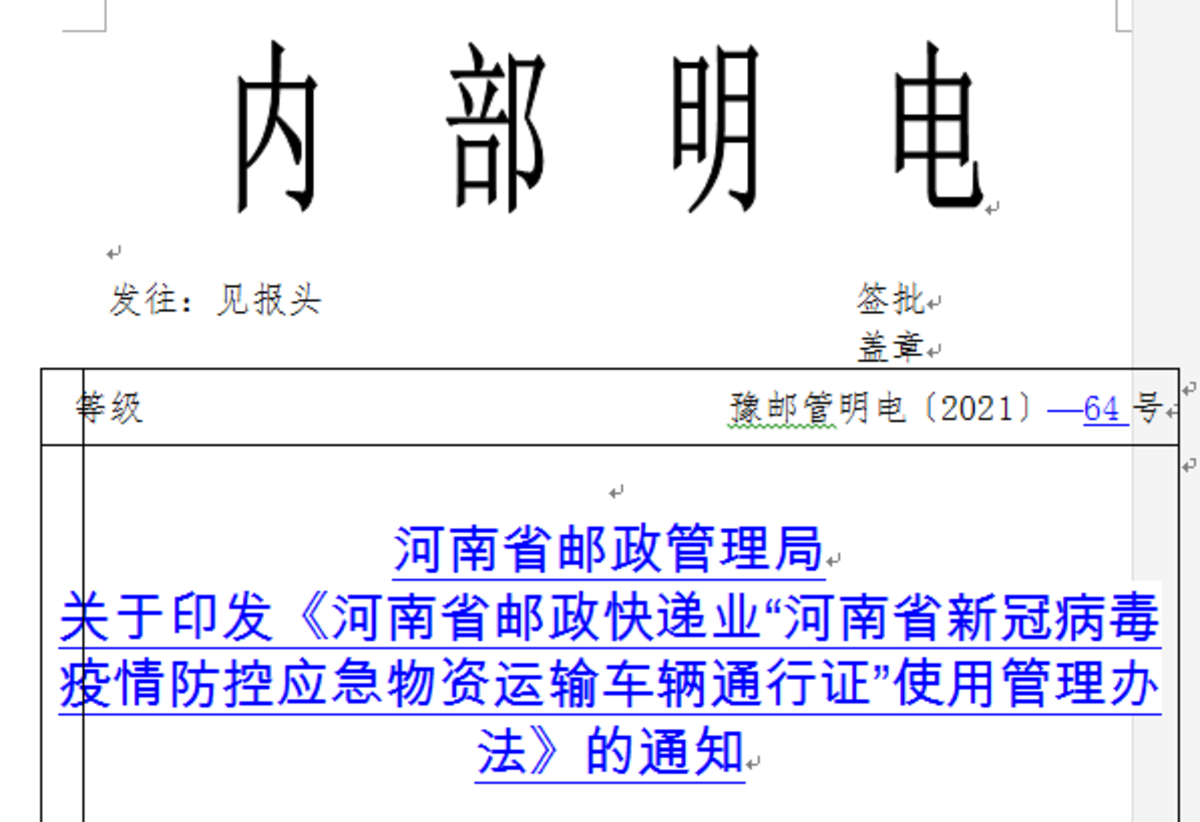 应急物资车辆河南省内高速免费通行!