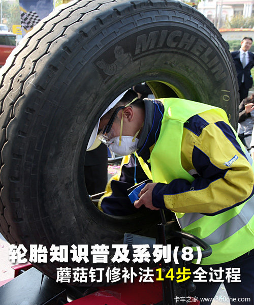 轮胎知识普及8蘑菇钉修补法14步全过程