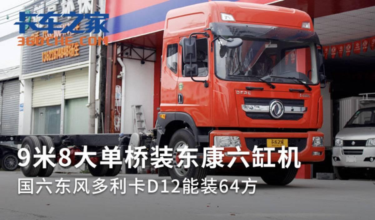 9米8大单桥装东康六缸机国六东风多利卡D12能装64方
