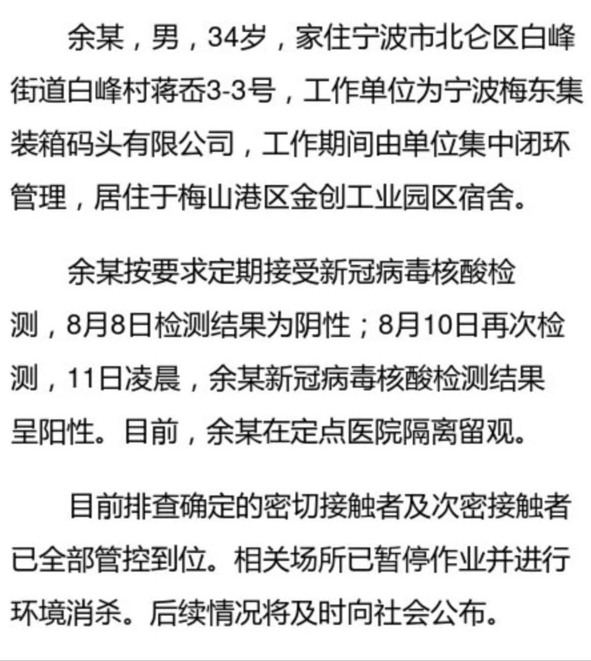 宁波舟山港发现一例新冠病例出口业务受影响