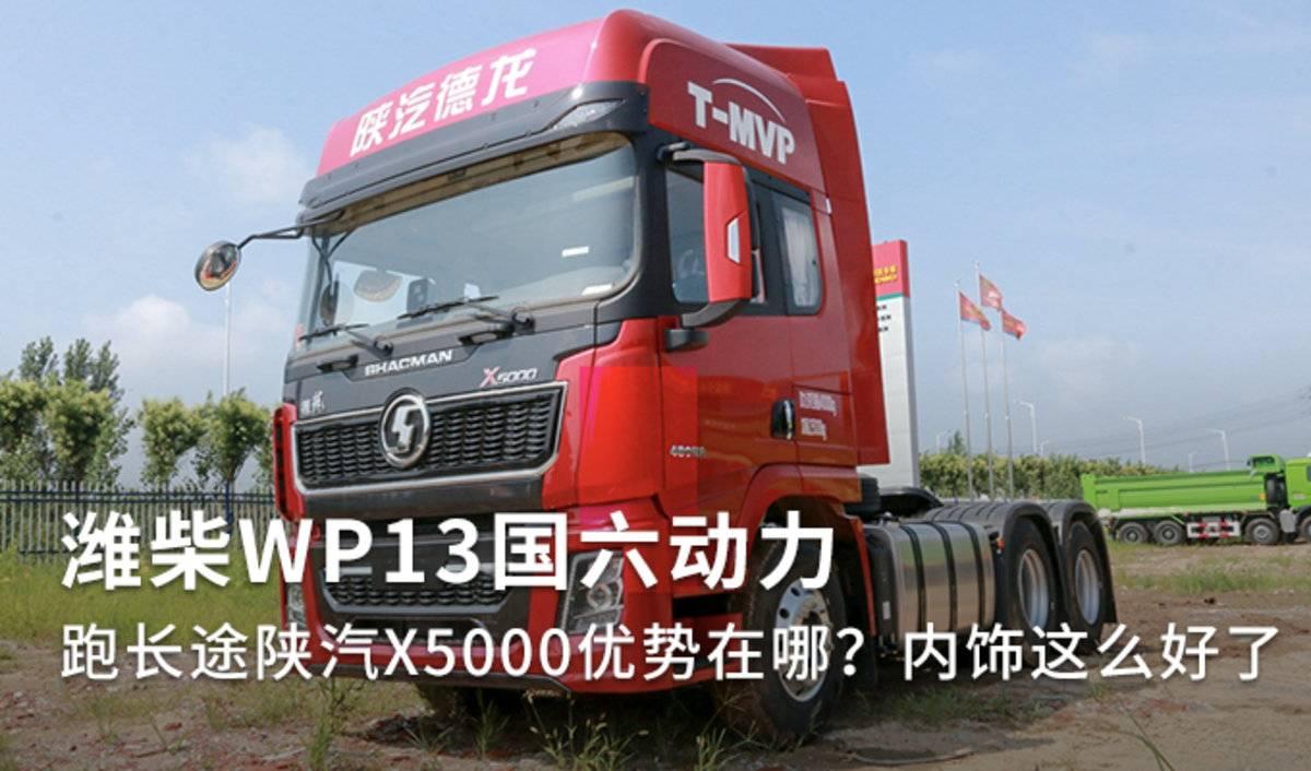 潍柴WP13国六动力跑长途陕汽X5000优势在哪?内饰竟这么好了