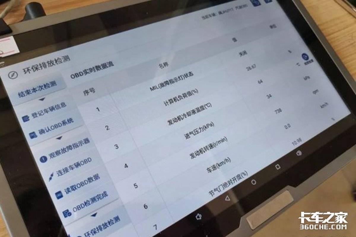 宁波出台OBD联网免检政策重卡装载OBD可免去上线排放检验