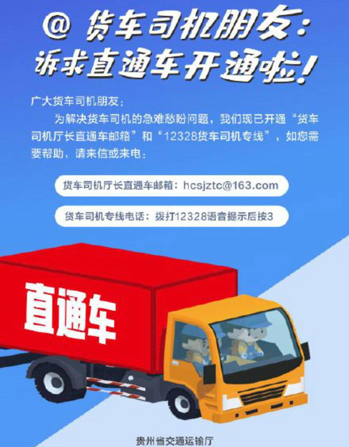 转发分享!贵州开通货车司机诉求专线电话