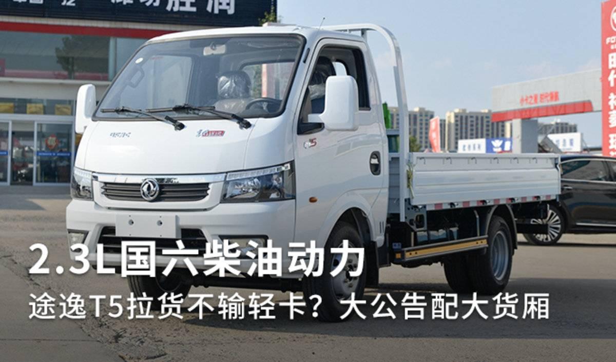 2.3L国六柴油动力东风途逸T5拉货不输轻卡?大公告配大货厢