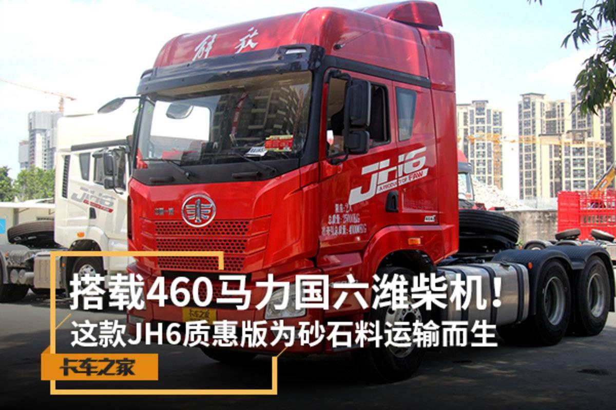 搭载460马力国六潍柴机!这款JH6质惠版为砂石料运输而生