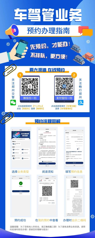 郑州车管所正式复工车驾管业务先预约后办理