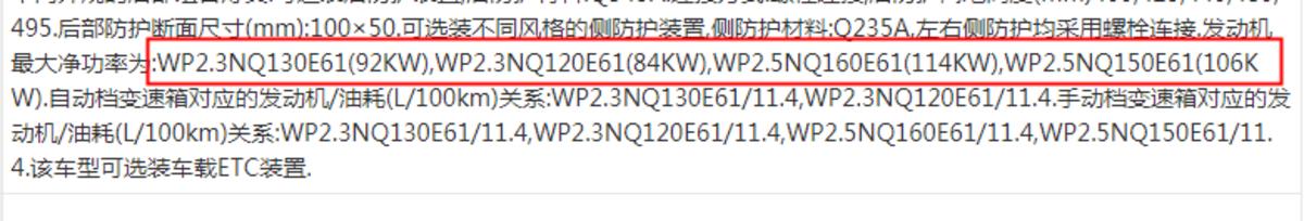 配WP2.5+AMT多项举措为应对新政?陕汽K5000轻卡亮相工信部