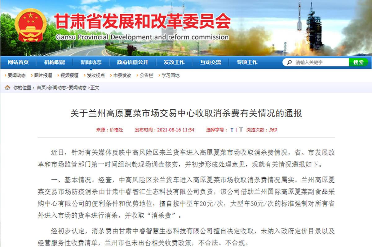 甘肃发改委:向货车收取消杀费用不合法