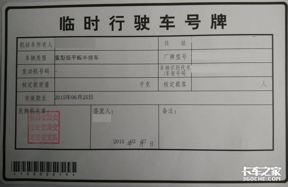 """超限临牌不能""""合法超载""""拉普货千万别用最高能罚3万!"""