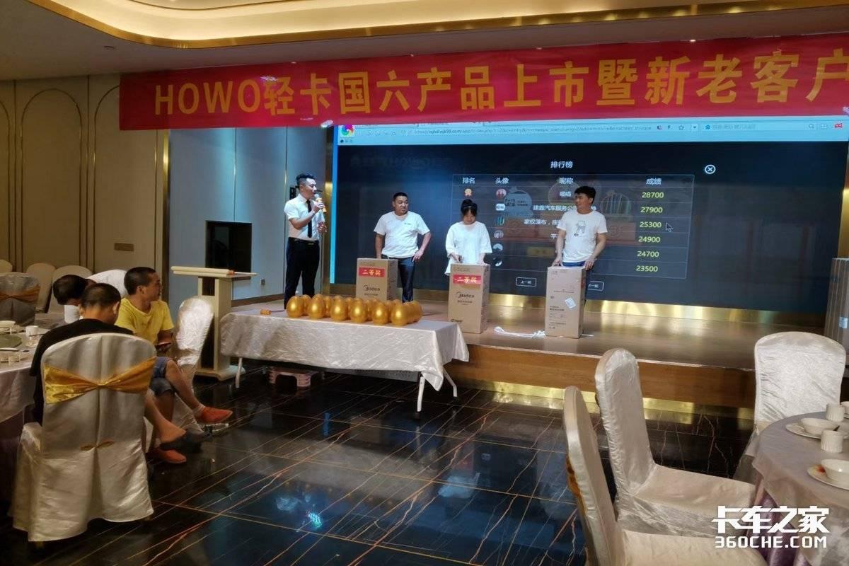 重汽豪沃轻卡国六上市发布会暨新老用户答谢会-广安站
