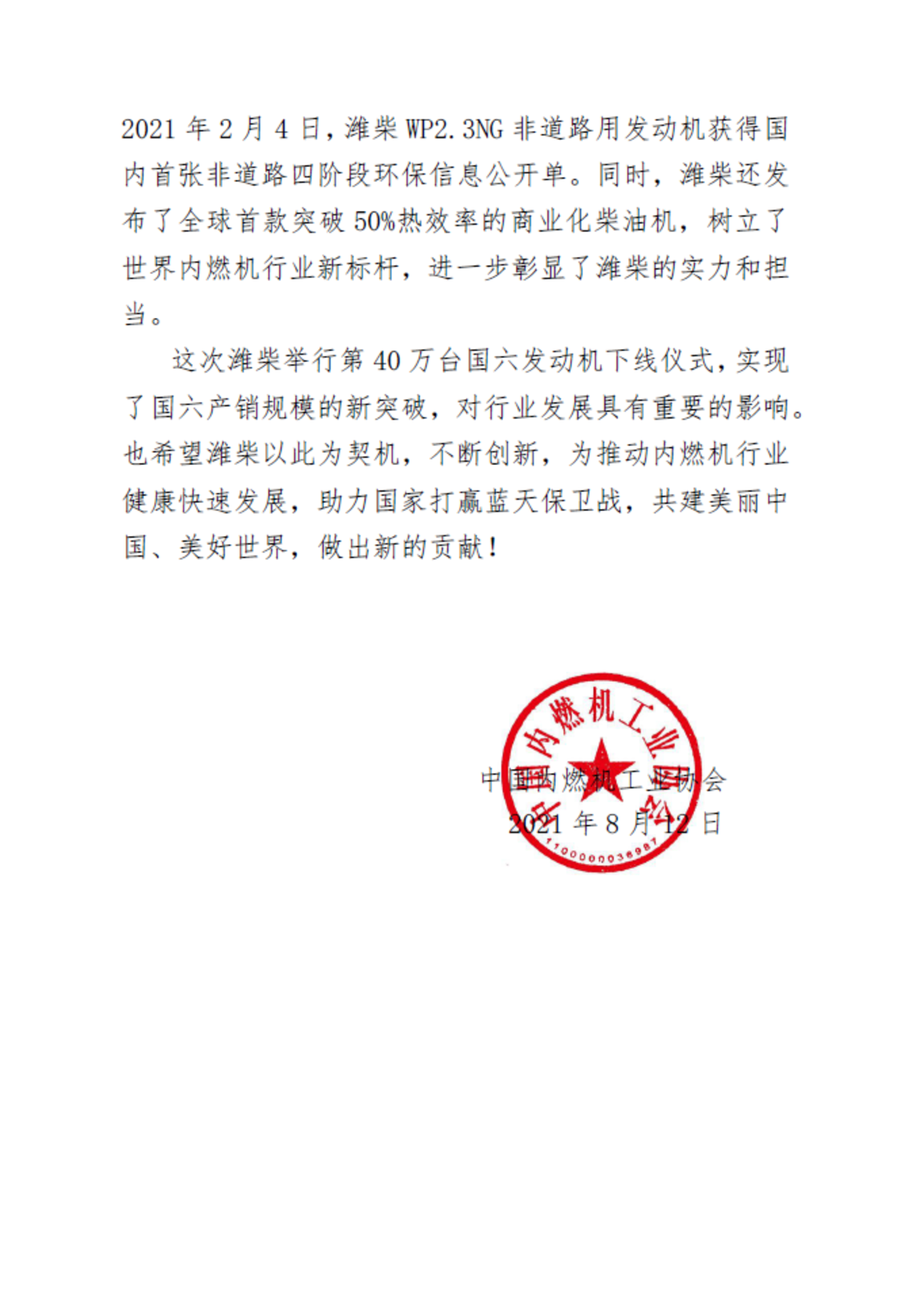 潍柴国六发动机产销突破40万台稳居行业第一
