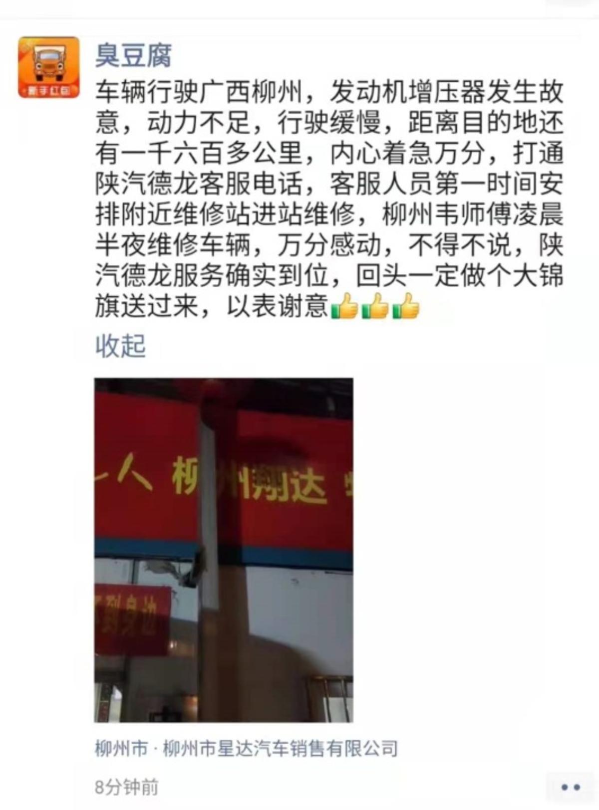 """以暖心成就""""大爱""""陕汽轻卡服务不断升级"""