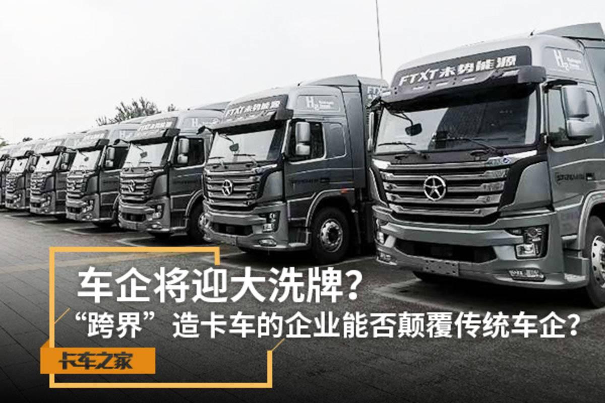 """车企将迎大洗牌?""""跨界""""造卡车的企业能否颠覆传统车企?"""