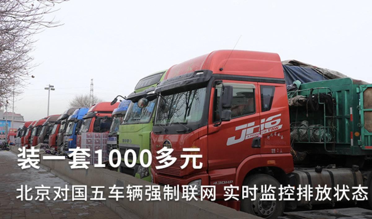 国五歇菜?北京对国五车辆强制联网检测