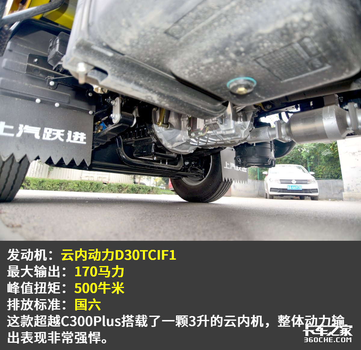 国六170马力配小速比后桥!超越C300Plus诠释了高端双排轻卡