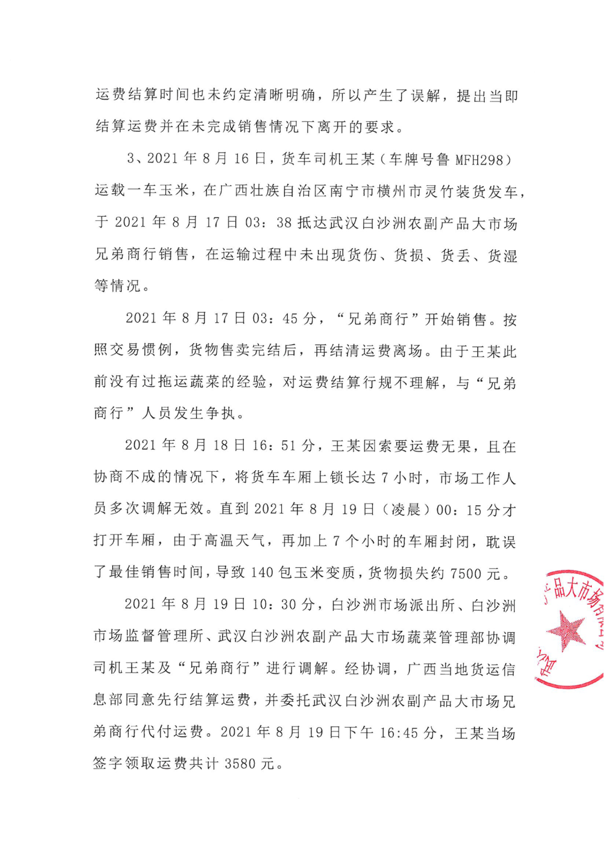 武汉白沙洲大市场发声:网传克扣运费事件系广西货主与司机运输纠纷