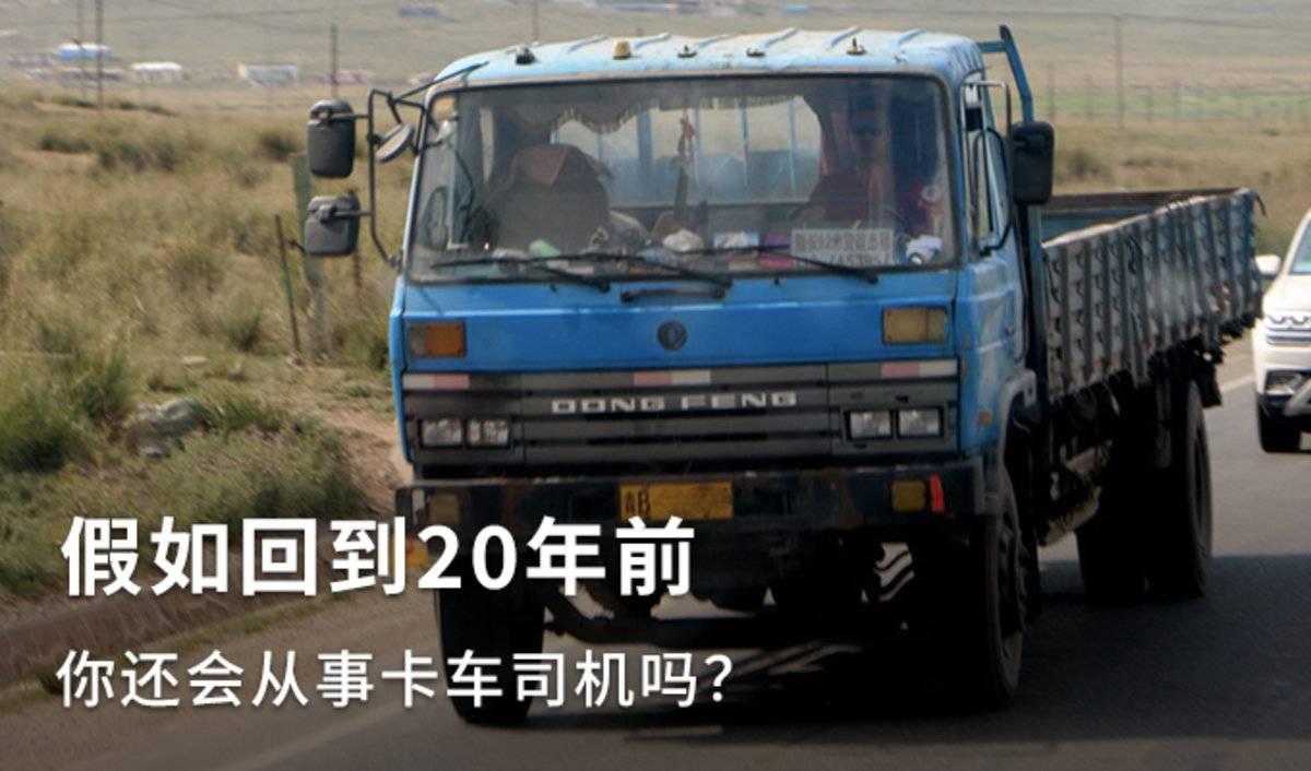假如回到20年前你还会从事卡车司机吗?