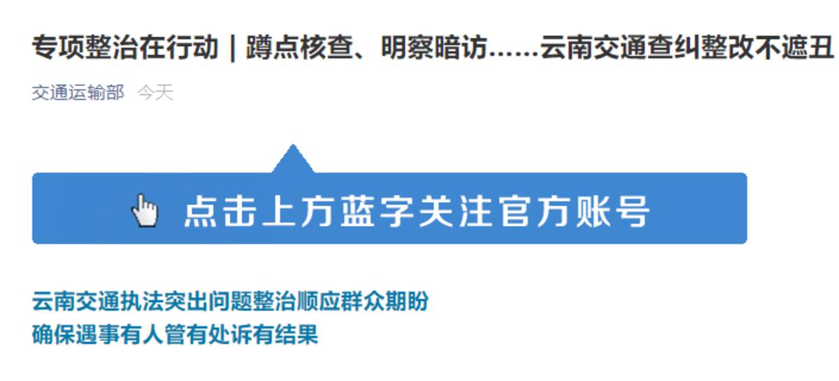 有人举报云南检测站与黄牛勾结交通部已关注
