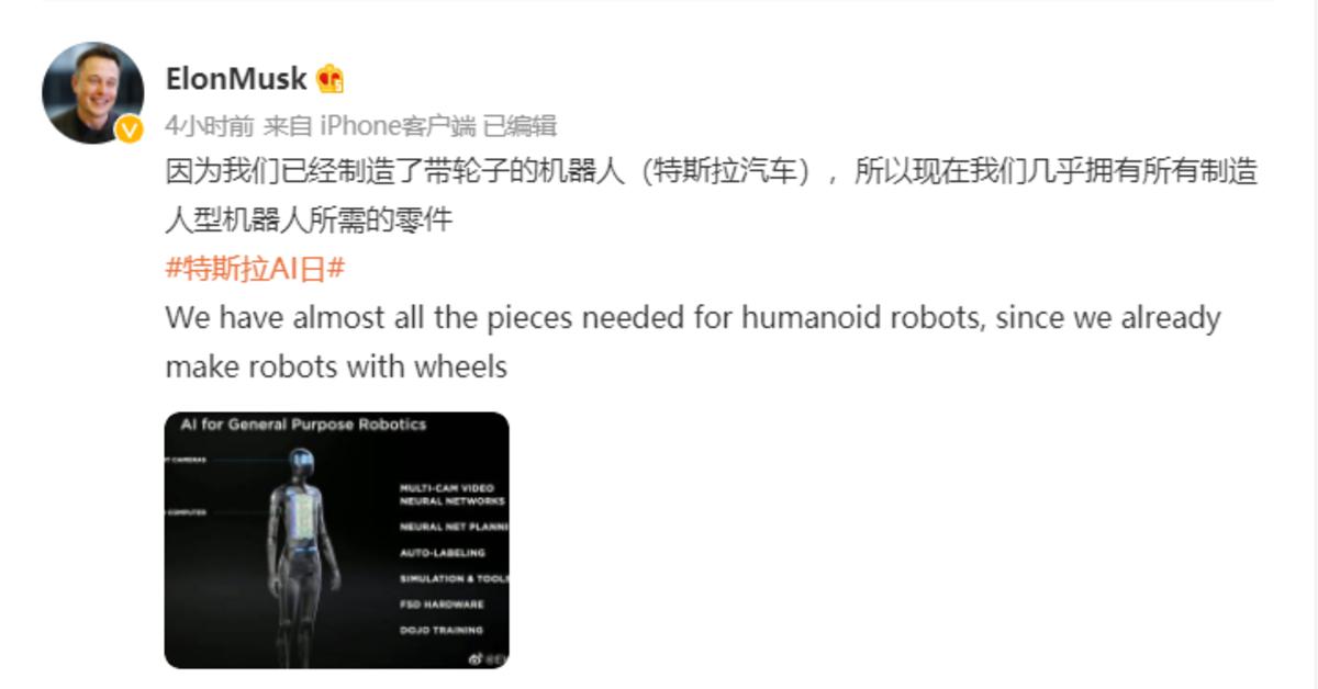 再不用受装卸工的气!特斯拉发布人形机器人替代部分人力