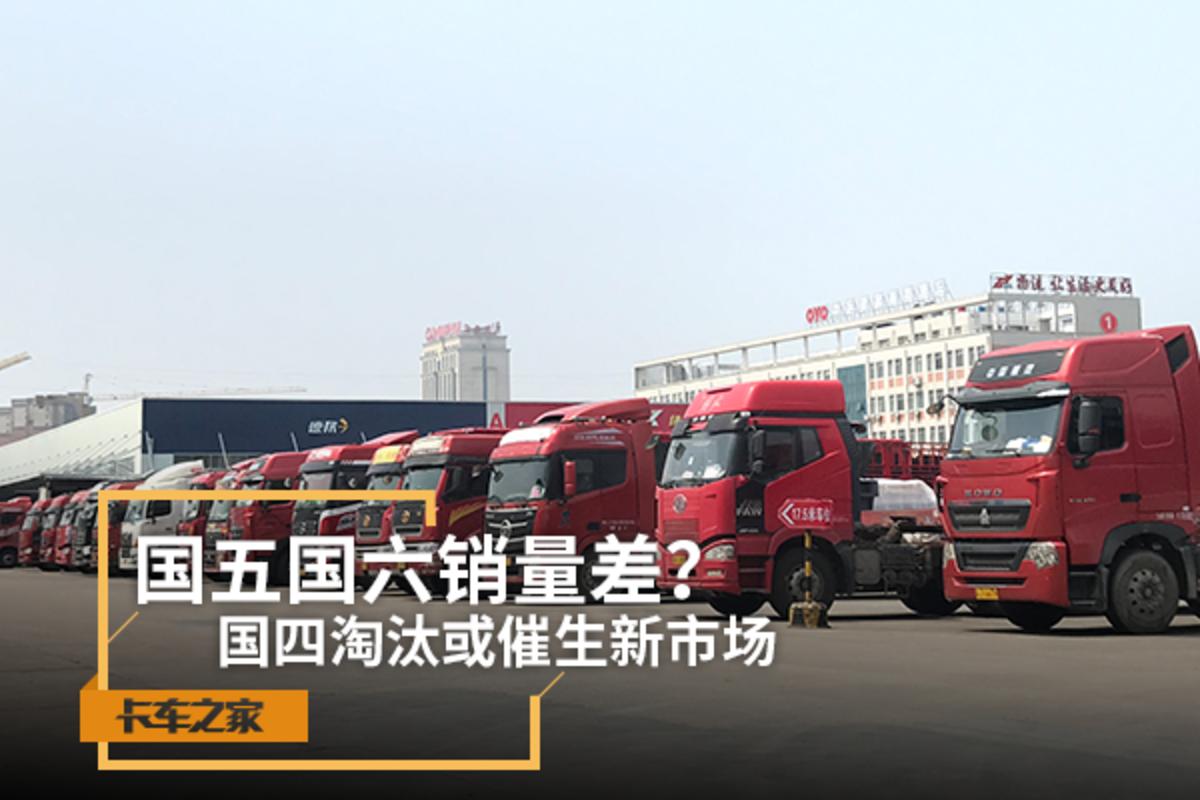国五国六卖不出去国四车提前淘汰或将带来新的增长点