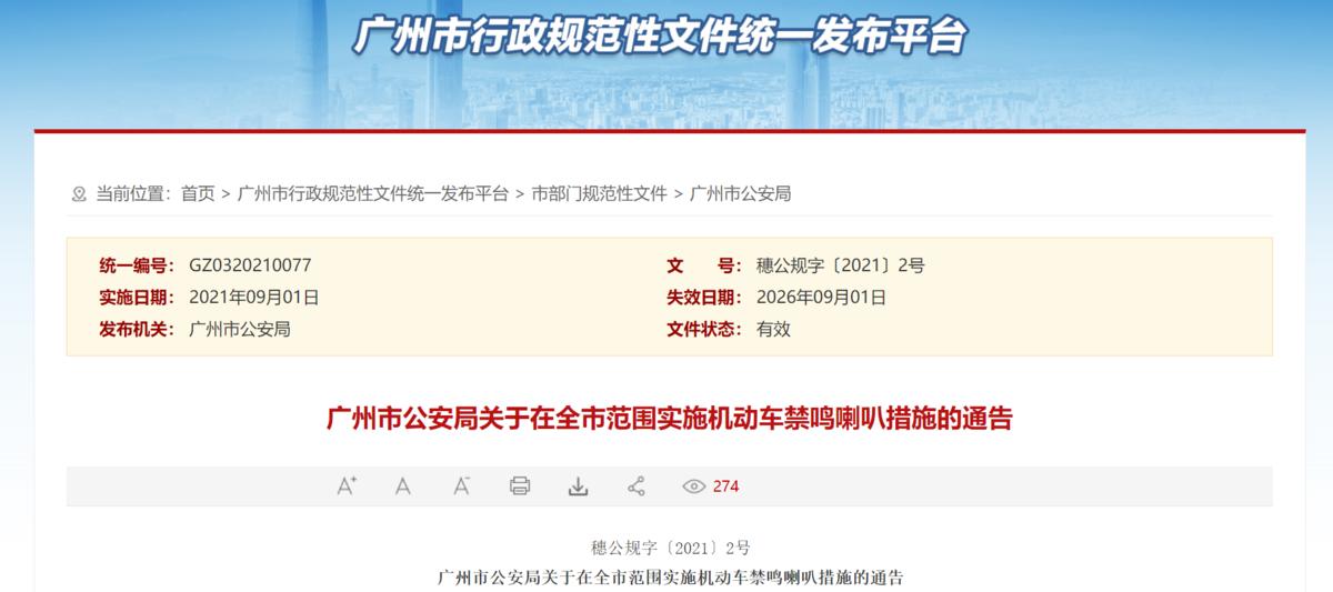 广州:9月起全市所有道路24小时禁止鸣笛
