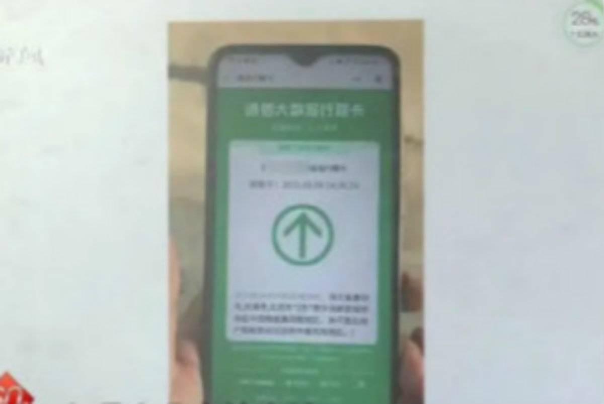 行政拘留!两名货车司机靠一张行程码截图进京
