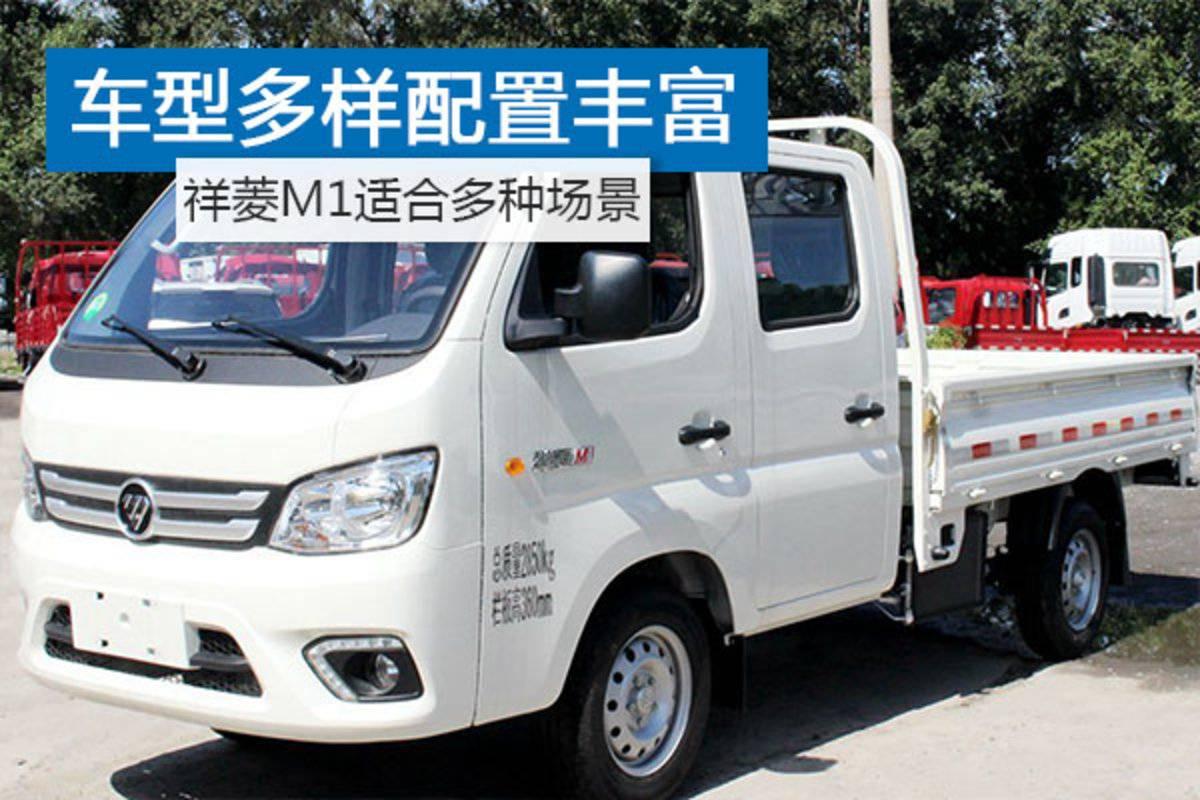 配置很高驾乘轿车化福田祥菱M1是短途运输的好帮手