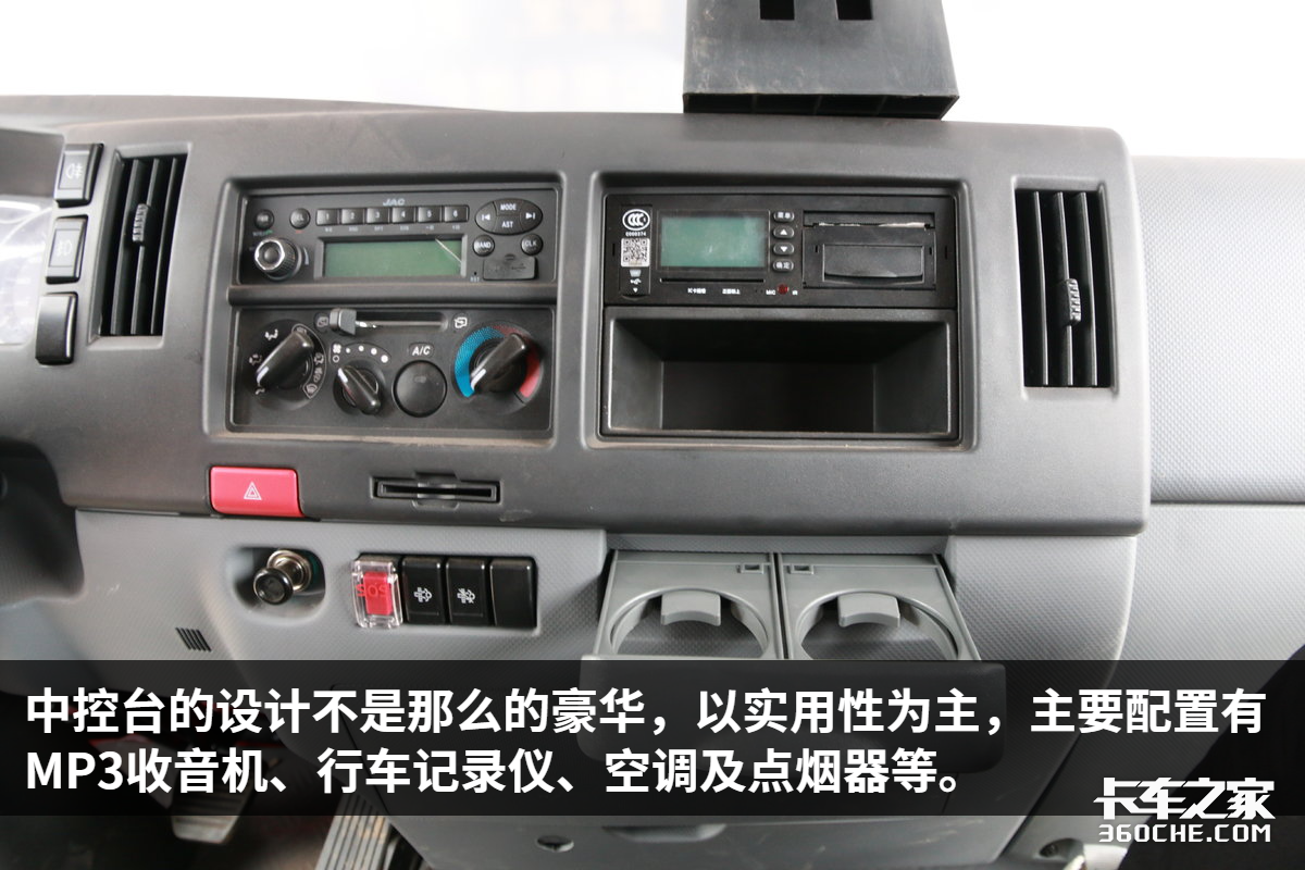 搭载国六安康220马力配8挡法士特仓栅6米8德沃斯Q9会成黑马?