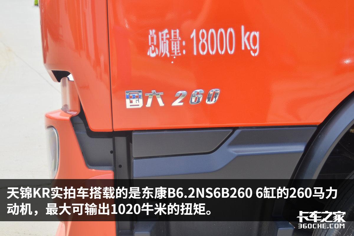 260马力东康6缸这辆天锦KR6米8不一般