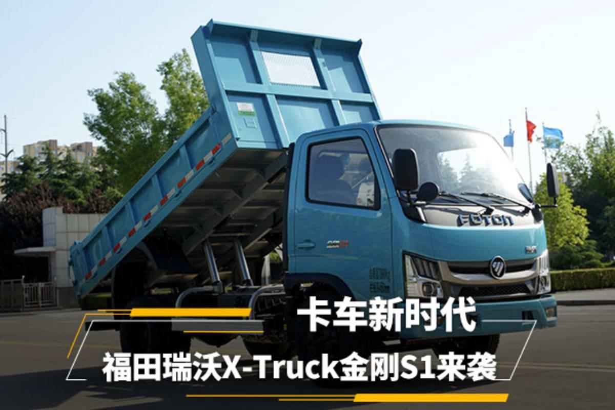 卡�新�r代福田瑞沃X-Truck金��S1�硪u