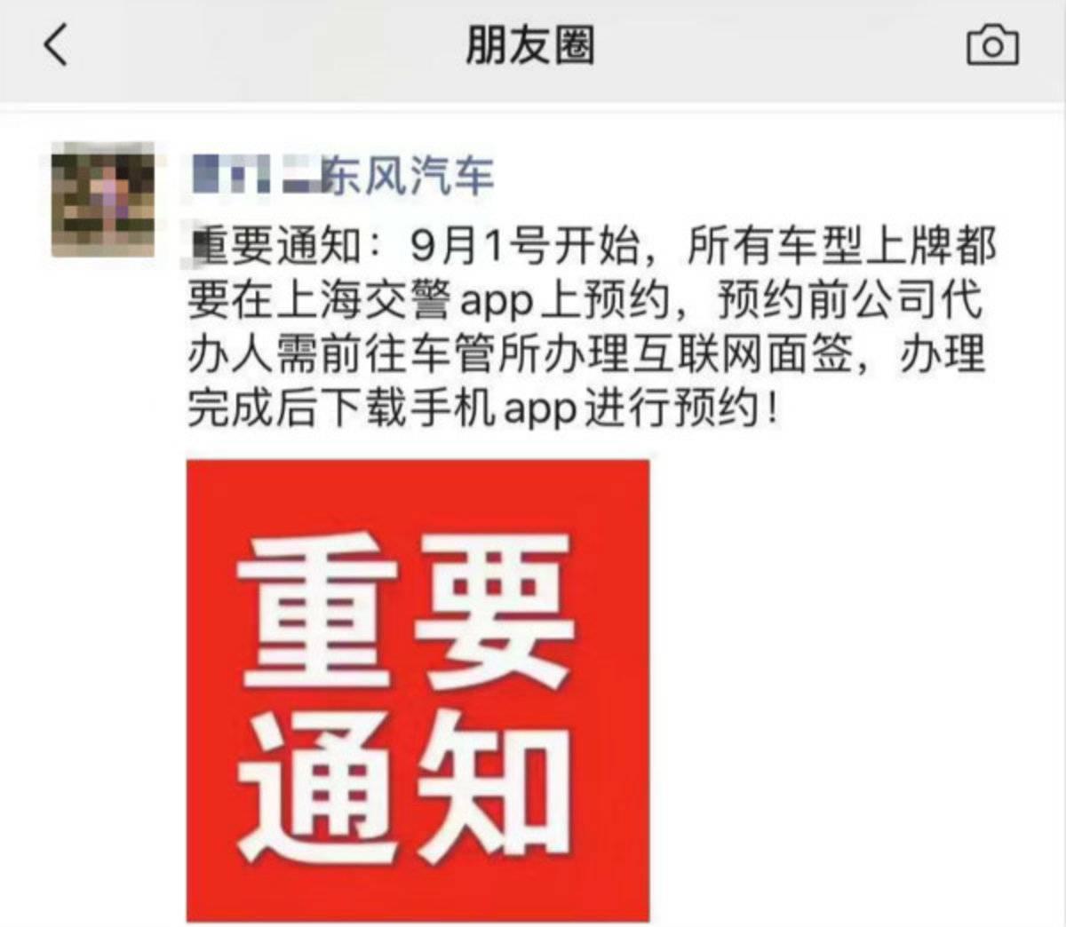 上海:9月1日起所有车型上牌必须面签